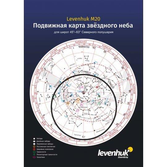 Карта звездного неба Levenhuk M20 подвижная, большая модель 13991 от Levenhuk