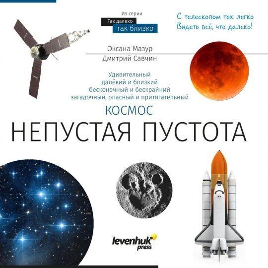 Книга знаний «Космос. Непустая пустота» модель 77879 от Levenhuk