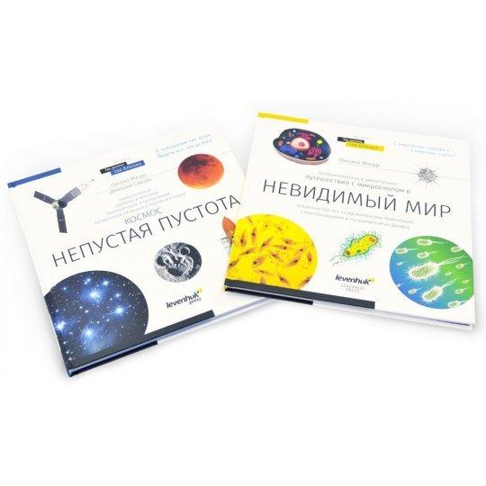 Книга знаний в 2 томах Космос.Микромир модель 70729 от Levenhuk