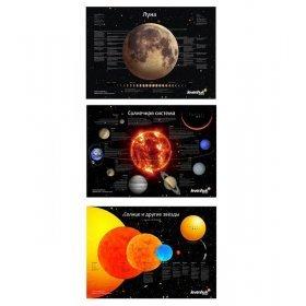 Комплект постеров Levenhuk Космос, пакет модель 30355 от Levenhuk