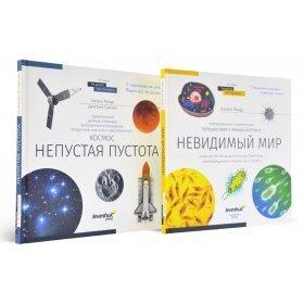 Книга знаний в 2 томах