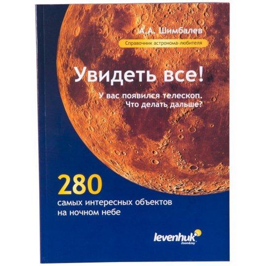 Справочник астронома-любителя Увидеть все!, А.А Шимбалев модель 29372 от Levenhuk