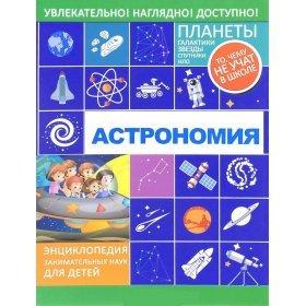 «Астрономия», Вайткене Л.