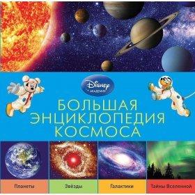 Большая энциклопедия космоса, Disney модель 68651 от