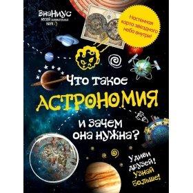 Детская энциклопедия «Что такое астрономия и зачем она нужна?» модель 70151 от