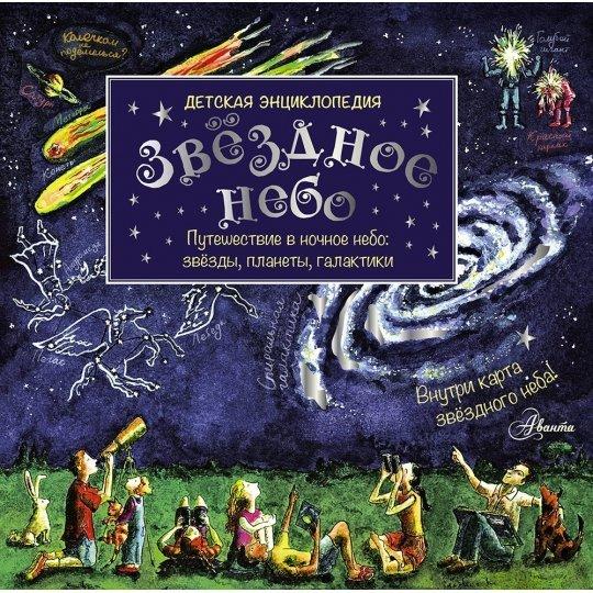 Детская энциклопедия «Звёздное небо», Дрисколл М. модель 70149 от