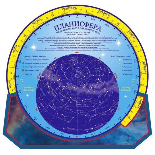 Карта звездного неба подвижная «Планисфера» модель 68472 от