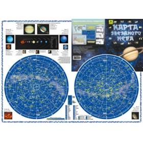 Карта звездного неба, складная