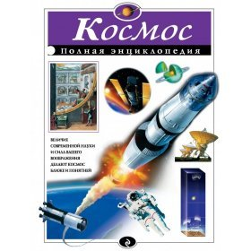 «Космос. Полная энциклопедия», Цветков В.И. модель 69418 от