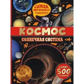 «Космос. Солнечная система», Вильмез А. модель 70148 от
