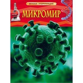 «Микромир. Детская энциклопедия», Роджерс К. модель 69389 от