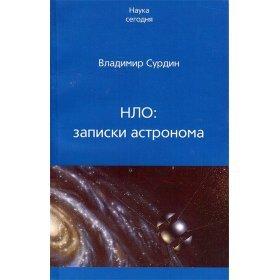 «НЛО: записки астронома», Сурдин В.Г. модель 68476 от