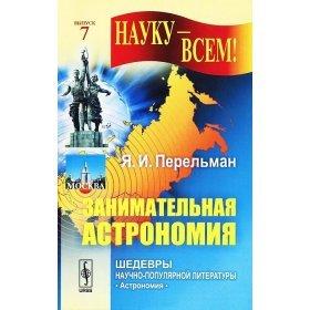 «Занимательная астрономия», Перельман Я.И. модель 68474 от